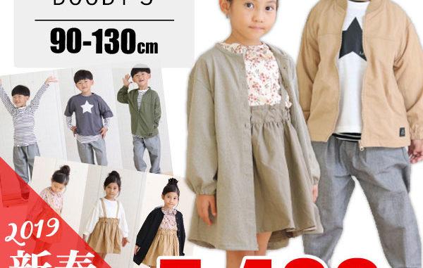 【2019福袋】子供服のセレクトショップ mignon(ミグノン)ブランド福袋