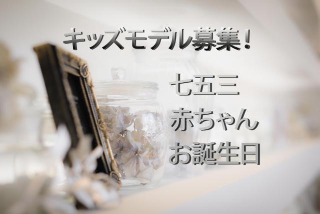 【岡山】「イノセンス(innocence)」写真館子供モデル、赤ちゃんモデルInstagram限定募集