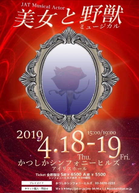 JMAミュージカル「美女と野獣 (Beauty and Beast)」キャストオーディション出場者募集