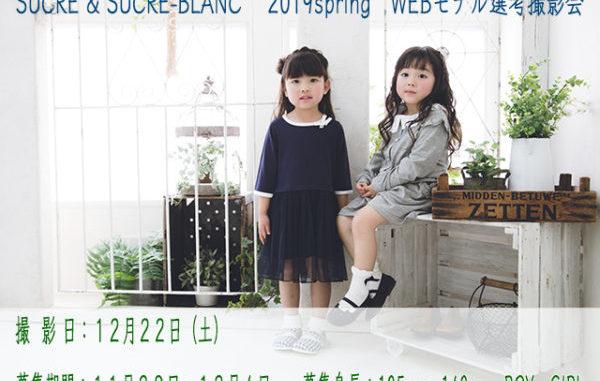 【大阪】team桃「SUCRE(シュクル)、SUCRE-blanc(シュクルブラン)」2019春ウェブモデル先行撮影会