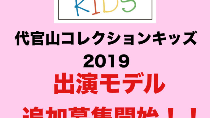 「代官山コレクション キッズ」2019ファッションショー出演キッズモデル追加募集