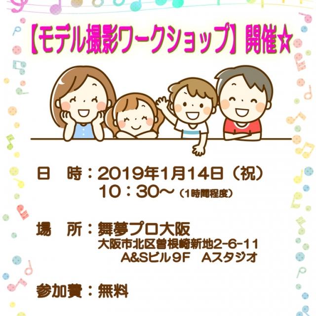 【大阪】キムラタン、スクペコちゃんねる主催モデル撮影ワークショップ開催決定!