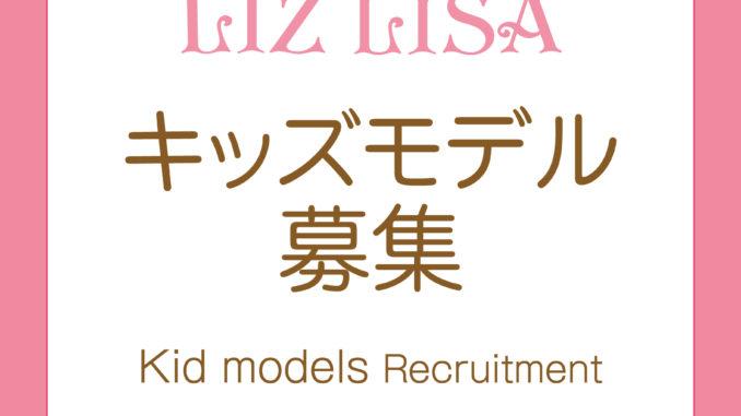 人気ブランドのキッズラインスタート!?「LIZ LISA(リズリサ)」登録キッズモデル募集