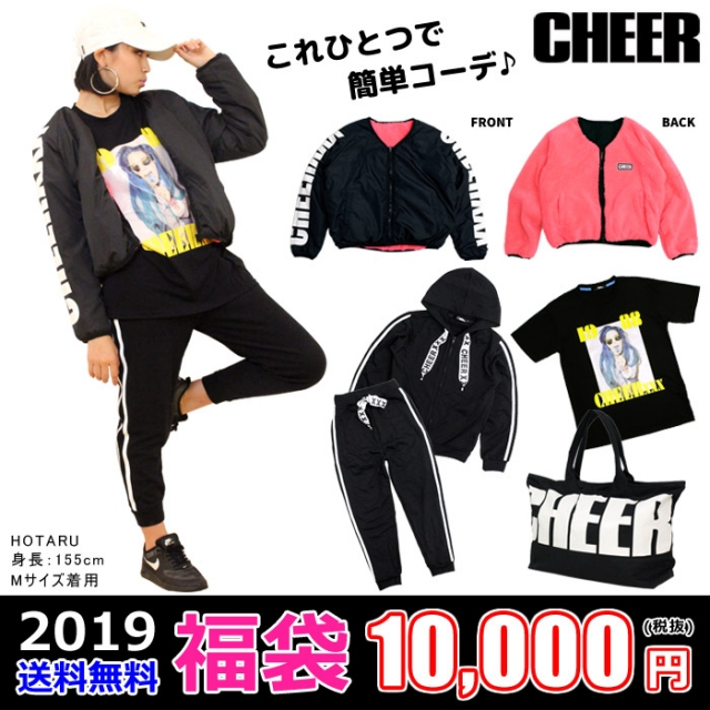 【2019福袋】CHEER(チアー)アウター入り 5点セット 福袋