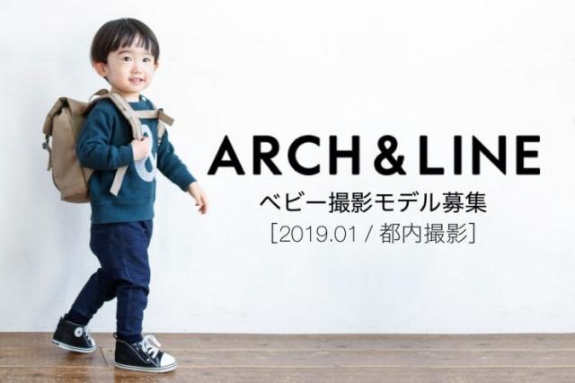 子供服「ARCH & LINE(アーチ&ライン)」ベビーモデル募集