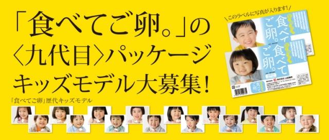 【山形】山田ガーデンファーム「生で食べたい 食べてご卵。」パッケージキッズモデル募集