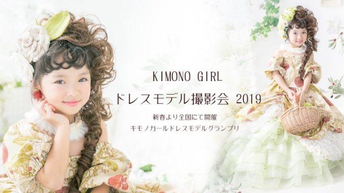 グランプリはカタログドレスモデル採用「第2回キモノガールモデルドレス撮影会」参加キッズモデル募集