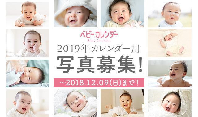 お気に入り写真がカレンダーに!「ベビーカレンダー」2019年カレンダー写真募集