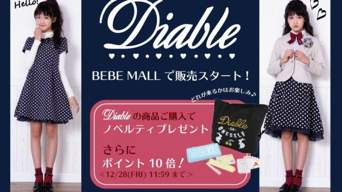 ジュニアガールズブランド「Diable(ディアブル)」BEBE MALLで販売スタート!