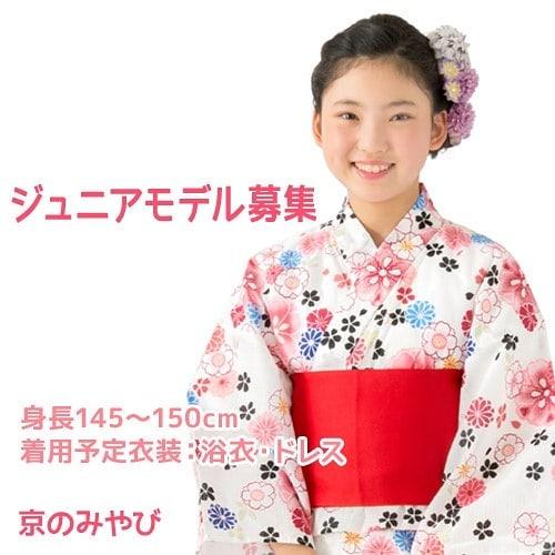 今日まで!【京都】「京のみやび」2019 Web/カタログ ジュニアモデル募集