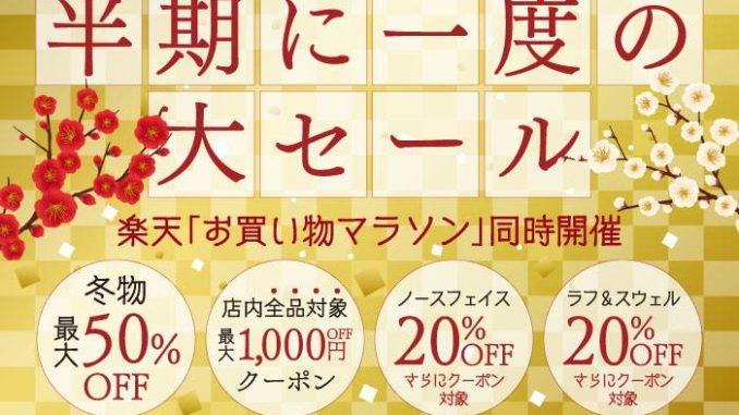 セール情報【半期に一度の大セール】noa department store