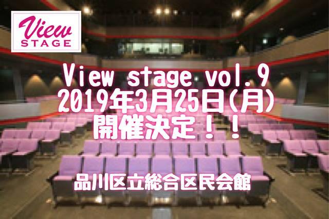 アーティスティックマガジン「view」View Stage Collectionファッションショー出演モデル募集