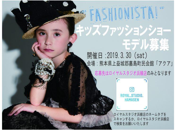 【熊本】「ロイヤルスタジオ20周年記念キッズファッションショー」出演キッズモデル募集