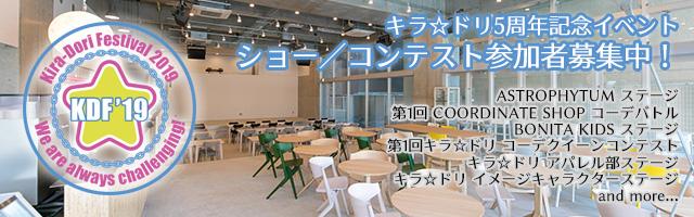 「キラ☆ドリ5周年ショー&コンテスト」出演キッズモデル募集