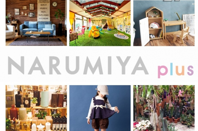 ナルミヤの新業態「NARUMIYA plus(ナルミヤプラス)」、マリン&ウォーク 横浜に1月31日(木)オープン!