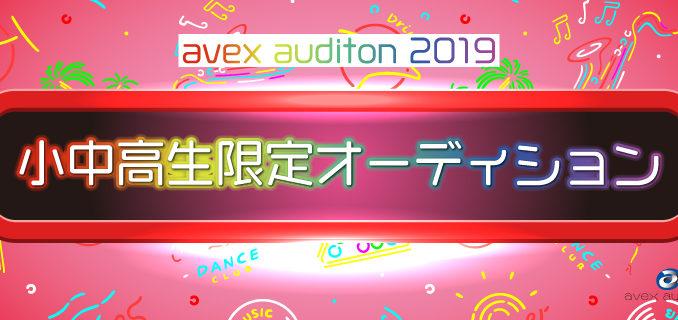 「avex(エイベックス)小中高生限定オーディション」出場者募集