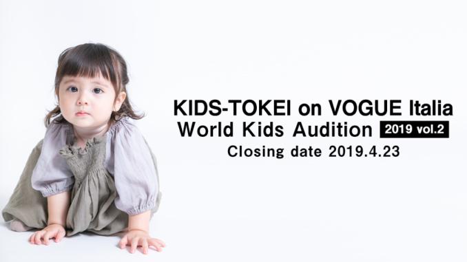 VOGUEに掲載されるチャンス!「KIDS-TOKEI on VOGUE Italia」ワールドキッズオーディション2019 vol.2 ベビー&キッズモデル募集(キッズ時計)