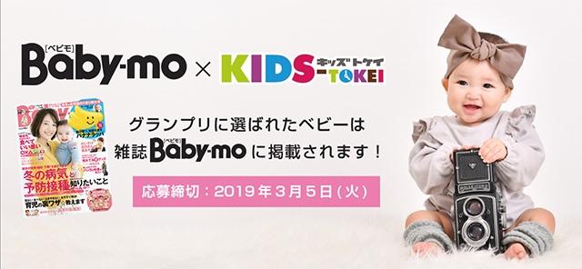 グランプリはBaby-mo掲載「Baby-mo × キッズ時計」参加キッズモデル募集
