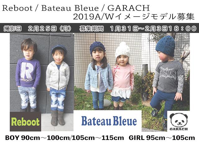 【大阪】team桃 「Reboot(リブート)Bateau Bleue(バトーブルー)GARACH(ギャラッチ)」2019AWイメージモデル募集