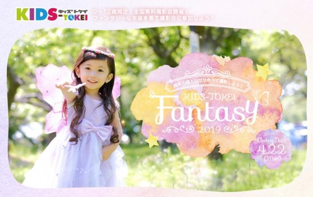 「Fantasy KIDS-TOKEI 2019(キッズ時計)」キッズモデル募集