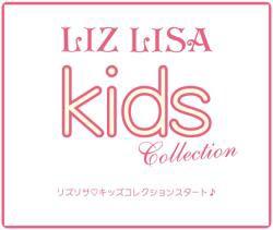 LIZ LISA から KIDSラインがいよいよスタート!