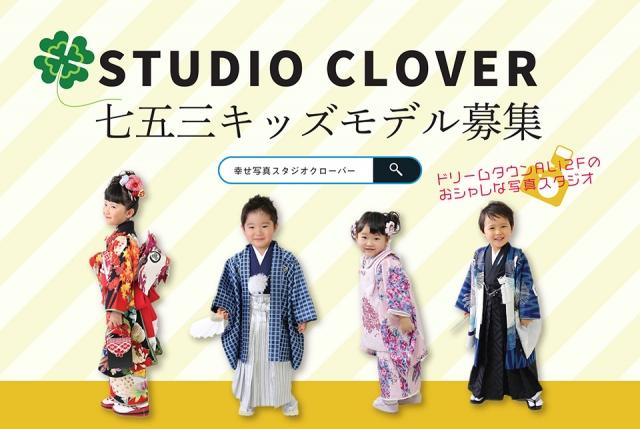 【青森】「幸せ写真スタジオクローバー」七五三キッズモデル募集