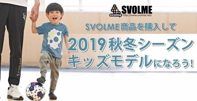 90サイズのみ「SVOLME KIDS(スポルメキッズ)」キッズモデル募集