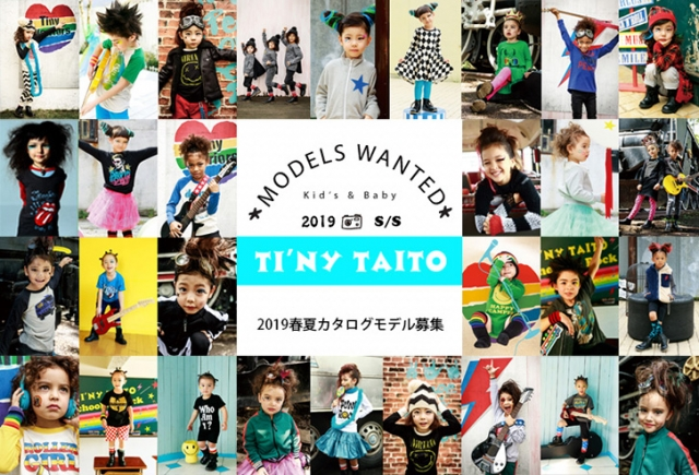 【東京】子供服「TI'NY TAITO(タイニィ・タイト)」2019SSカタログモデル出演キッズモデル募集