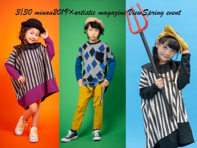 【東京】子供服「minau」×雑誌「view」コラボイベント参加キッズモデル募集