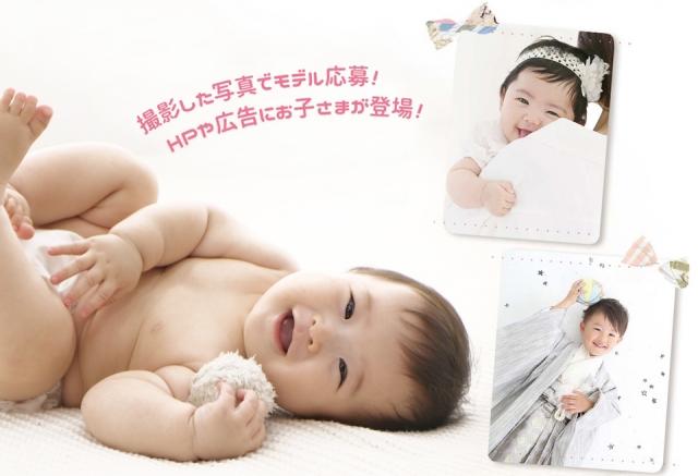 【静岡】「スタジオコイズミ・写楽館・ふぁんふぁん」はだかの赤ちゃん、キッズ、七五三モデル募集
