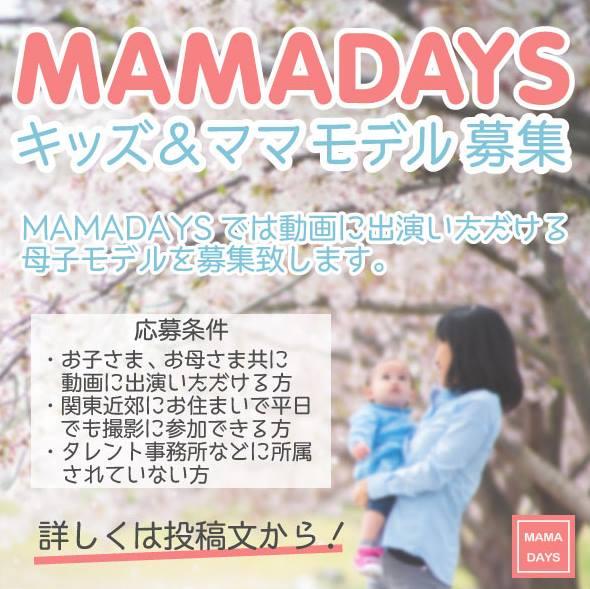 【東京】MAMADAYS(ママデイズ) キッズ&ママモデル募集