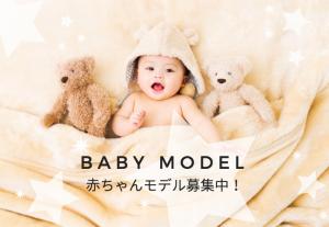 【北海道】写真館「写真工房ぱれっとファクトリー店」ベビーモデル募集