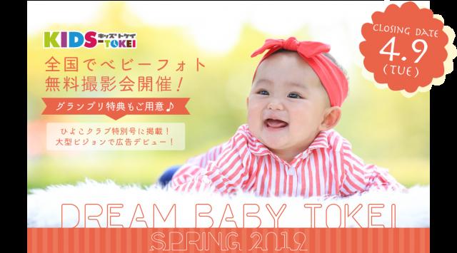 グランプリは雑誌広告モデル「DREAM BABY TOKEI SPRING 2019(キッズ時計)」参加ベビーモデル募集