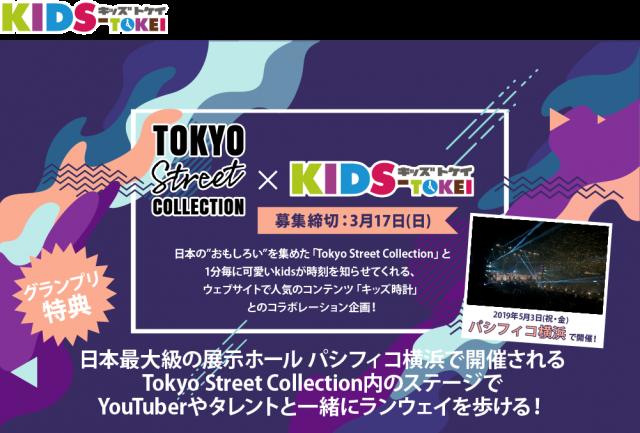 「Tokyo Street Collection 2019×KIDS-TOKEI(キッズ時計)」キッズモデル募集