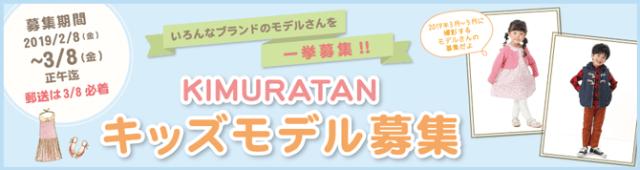人気【神戸】「キムラタンキッズモデル」2019年3~5月撮影キッズモデル募集