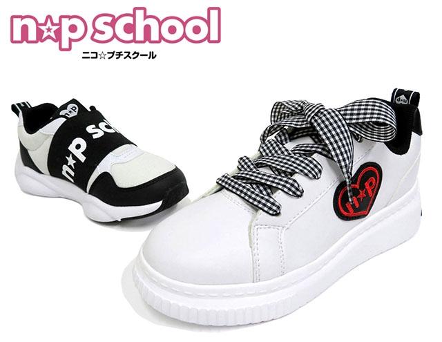 おしゃれキッズは運動靴もかわいく♡「瞬足」シリーズのアキレスが「ニコ☆プチ」発のスクールブランド「n☆p school(ニコプチスクール)」スニーカーを発売