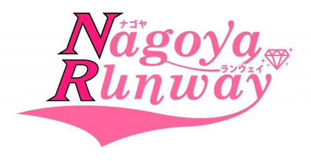 【愛知】「NAGOYA FASHION FESTA in TOKAI fes 2019 supported by ナゴヤランウェイ」ファッションショー出演キッズモデル募集