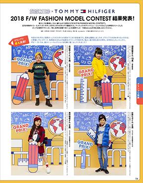 【各地】「雑誌sesame(セサミ)×TOMMY HILFIGER(トミー ヒルフィガー)コラボモデルコンテスト」参加キッズモデル募集