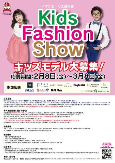 【広島】「イオンモール広島祇園Kids Fashion Show」ファッションショー出演キッズモデル募集