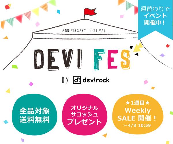 """人気子供服devirockが""""デビフェス""""開催!毎日続く送料無料に週替わりイベントも"""