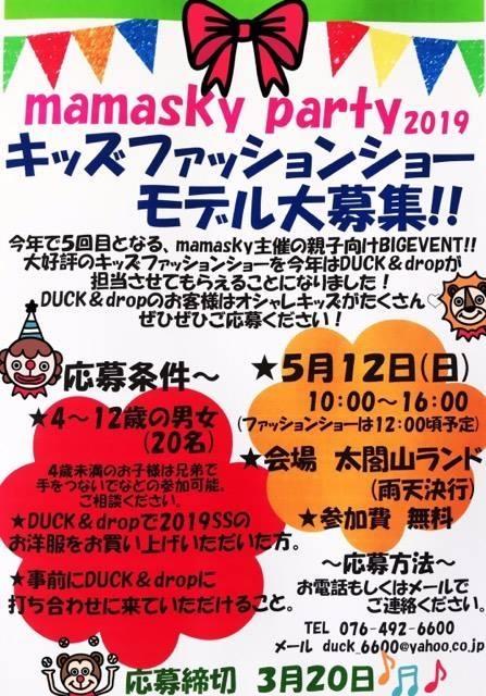 【富山】「mamasky party2019 キッズモデルファッションショー」参加キッズモデル募集