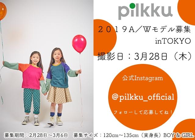 【東京】team桃 「子供服pilkku(ピルック)」2019AW WEBモデル・カタログモデル選考撮影会