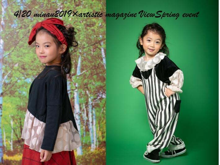 【長野】親子の為のファッションイベント「minau2019×artistic magazine View撮影会」モデル募集のお知らせ