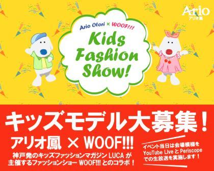 【大阪】「アリオ鳳 キッズファッションショー by WOOF」キッズモデル募集