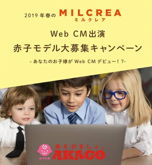 赤城乳業「MILCREA(ミルクレア)web CM出演」キッズ&ベビーモデル募集