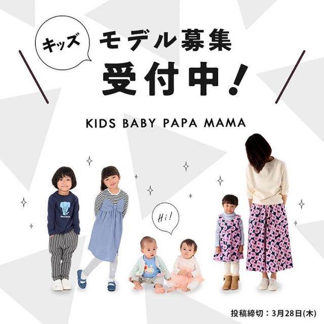 【東京】親子モデルとベビーモデル!子供服「こどもの森 コーディネートモデル」参加キッズモデル募集