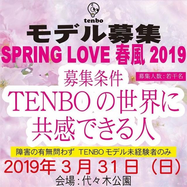 【東京】「春風SpringLove2019 tenbo ファッションショー」参加モデル募集