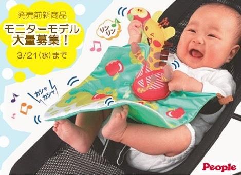 玩具メーカー「People(ピープル) 全身を刺激 セルフメリーモニターモデル」募集