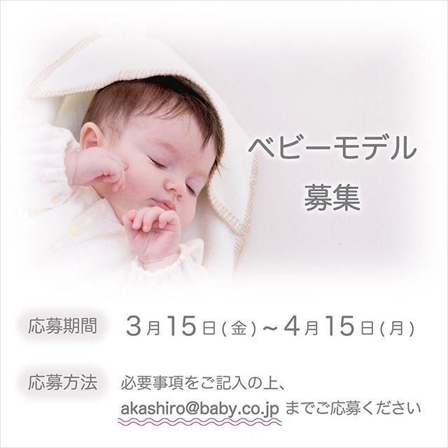 ベビーブランド「赤ちゃんの城」カタログベビーモデル募集
