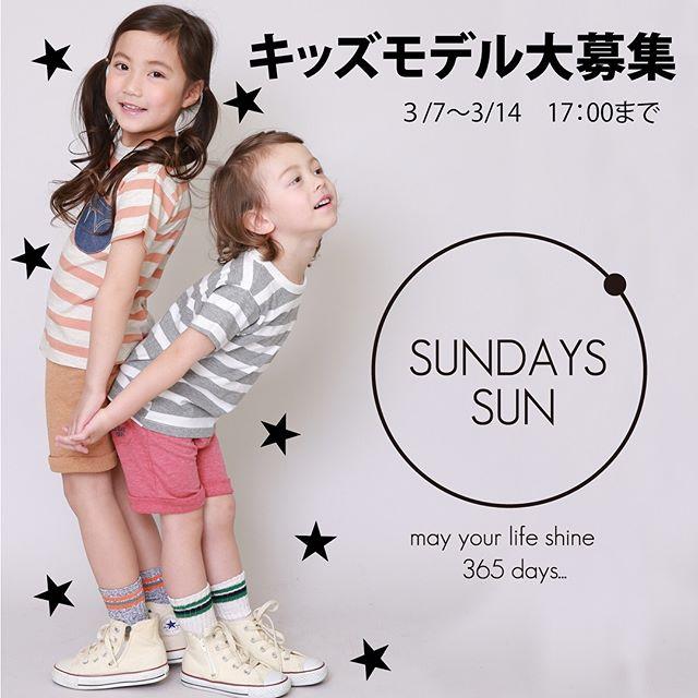 「SUNDAYS SUN(サンデーズサン)」ウェブ掲載キッズモデル募集